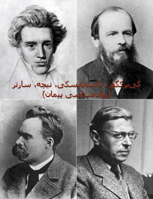 کییرکگور، داستایفسکی، نیچه، سارتر