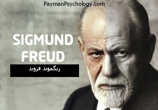 Sigmund Freud 2