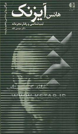 Eysenck-book-1