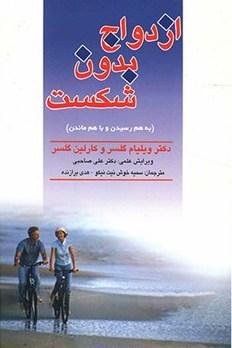 6book-ezdevaj-bedune-shekast